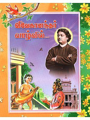 In The Life of Swami Vivekananda (Tamil)