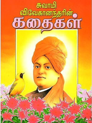 Stories By Swami Vivekananda (Tamil)