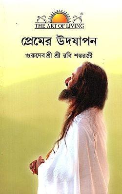 Premer Udjapan (Bengali)