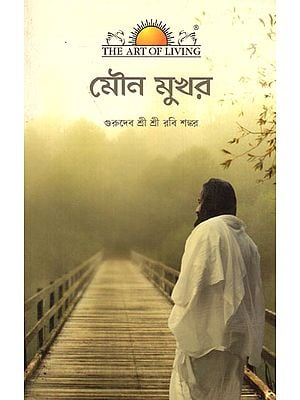 Celebrating Silence in Bengali (With CD Inside)