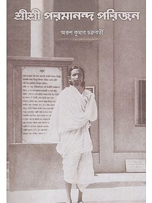 Shri Shri Parmananda Parijana (Bengali)