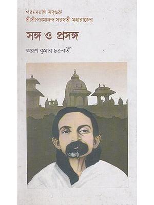 Sanga o Prasanga (Bengali)