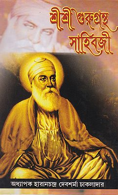 Shri Shri Gurugrantha Sahibji (Bengali)