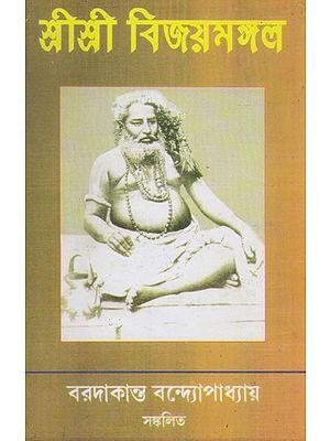 Shri Shri Vijaya Mangala (Bengali)