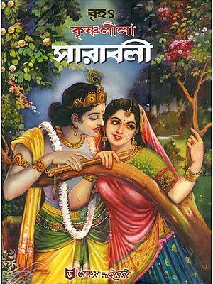 বৃহৎ কৃষ্ণ লীলা সারাবালী: Brihat Krishna Lila Saravali (Bengali)