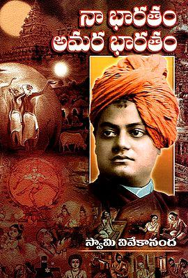 Naa Bhaaratam Amara Bhaaratam (Telugu)