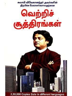 Vivekananda's Formulas To Become Victorious Managers (Tamil)