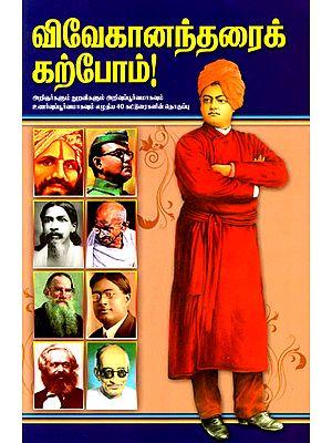 Let Us Learn Swami Vivekananda! (Tamil)