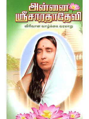 Mother Sarada Devi's Life Story (Tamil)
