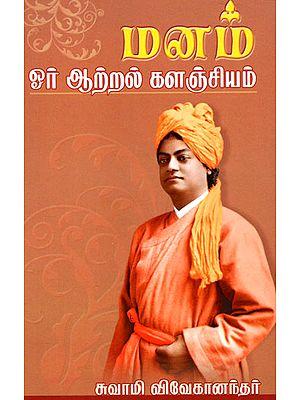 Mind In A Treasure World (Tamil)