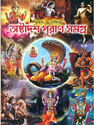 অষ্টদশ পুরান সমগ্র: Ashtadasha Purana Samgraha (Bengali)