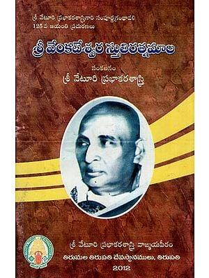 Sri Venkateswara Stuti Ratnamala (Telugu)