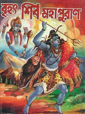 বৃহৎ শিব মহাপুরান: Brihat Shiva Mahapurana (Bengali)
