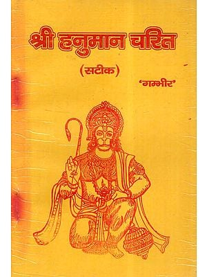 श्री हनुमान चरित (सटीक)- Sri Hanuman Charit (Satik)
