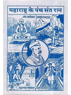 महाराष्ट्र के पंच संत रत्न- Precious Five Saints of Maharashtra