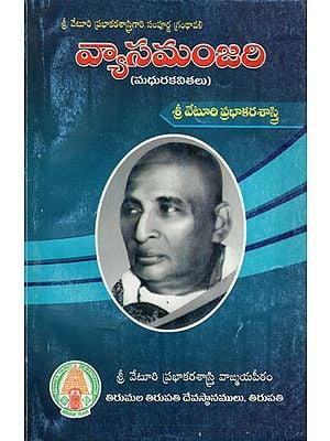 Vyasa Manjari (Telugu)