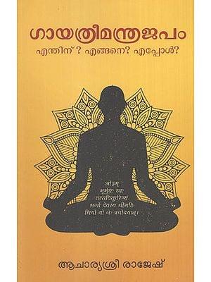 Gayathri Mantra Japam Endinu? Engane? Eppol? (Malayalam)