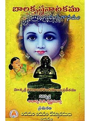 Bala Krsna Natakamu- Yaksa Ganamu (Telugu)