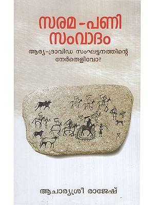 Sarama-Pani Samvadam Arya-Dravida samghattanthinte Nerthelivo? (Malayalam)