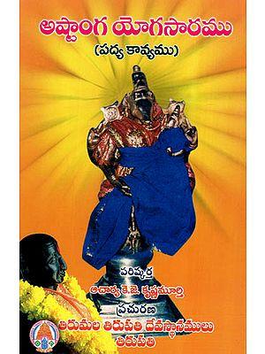 Astanga Yoga Saramu Padya Kavyamu (Telugu)