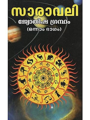 Saravali- Dharpana Vyakhyan (Part- 1 in Malayalam)