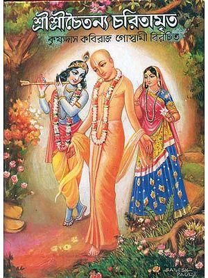 শ্রী শ্রী চৈতন্য চরিতামৃত: Shri Shri Chaitanya Charitamrit (Bengali)