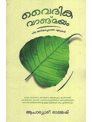 Vaidikavangmayam (Malayalam)