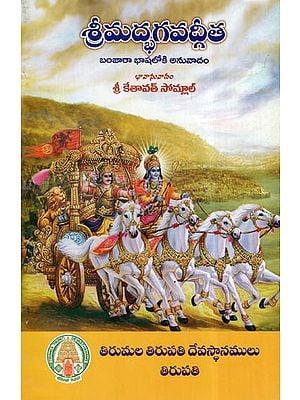 Srimad Bhagavadgita In Telugu (Banjara Translation)