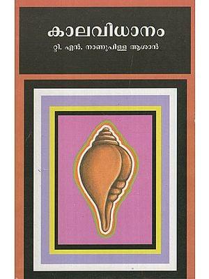 Kala Vidhanam (Malayalam)