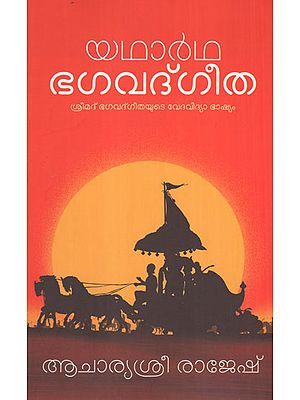 Yadartha Bhagavad Gita (Malayalam)