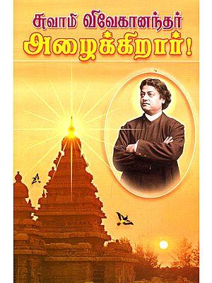 Call By Swami Vivekananda (Tamil)