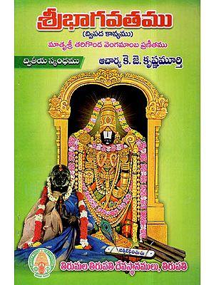 Sri Bhagavatam In Telugu (Dwipada Kavyam)