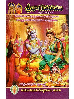 Sri Bhagavatamu In Telugu (Dwipada Kavyam)