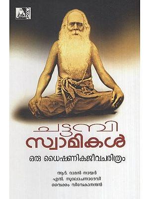 Oru Dhaishanika Jeeva Charithram (Malayalam)