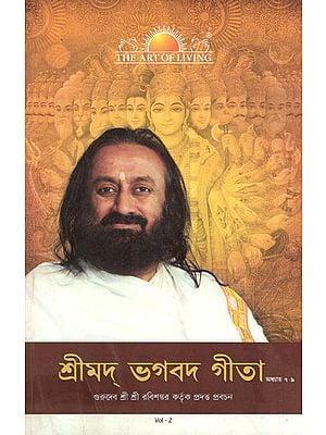 Srimad Bhagavad Gita in Bengali (Vol-II)