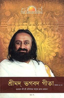 Srimad Bhagavad Gita in Bengali (Vol-III)