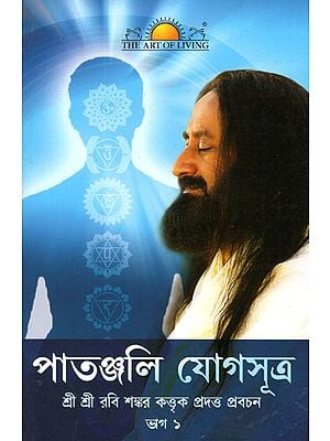 Patanjali Yoga Sutras (Bengali)
