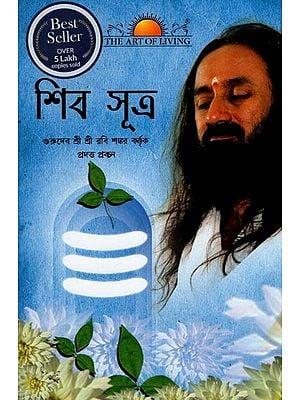 Shiva Sutra (Bengali)