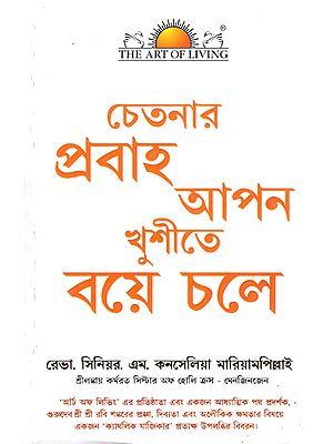The Spirit Blows Where It Wills (Bengali)