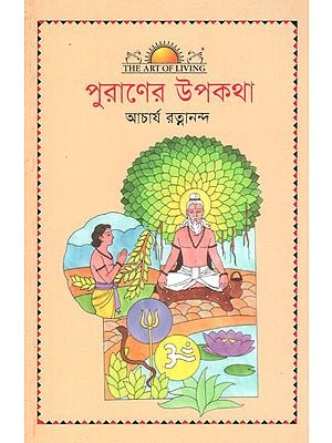 Tales for the Young and the Old in Bengali (Vol-I)