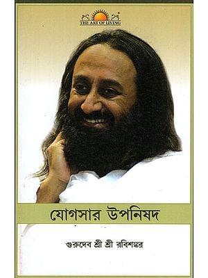 The Yogasara Upanishad (Bengali)