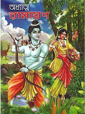 অধ্যাত্ম রামায়ণ: Adhyatma Ramayana (Bengali)