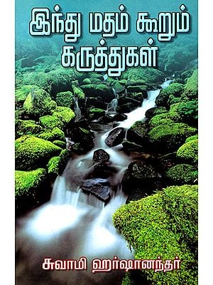 Preachings Of Hinduism (Tamil)