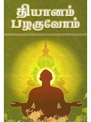 Let Us Practice Meditation (Tamil)