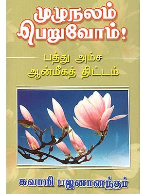 Let Us Get Full Benefit Ten Point Spiritual Planning (Tamil)