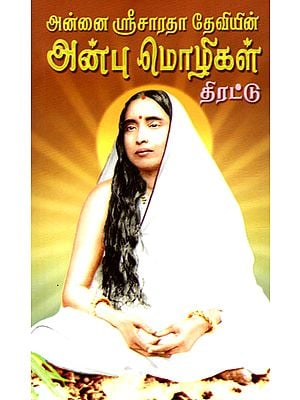 Collection Of Loving Words Of Sri Sarada Devi (Tamil)