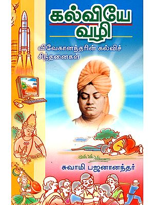 Education is The Only Way: Vivekanandar's  Thoughts On Education (Tamil)