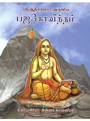 भज गोविन्दम्- Bhaja Govindam (Tamil)