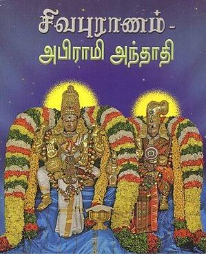 Sivapuranam Abhirami Andhadhi (Tamil)