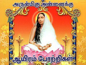Arulmigu Annaikku Ayiram Pottrigal (Tamil)